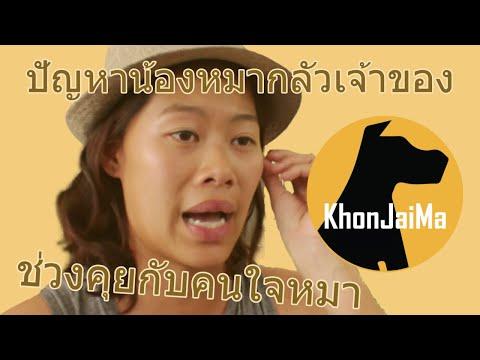 ช่วงคุยกับ Khon Jai Ma   ปัญหาน้องหมากลัวเจ้าของ
