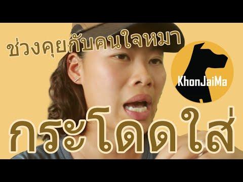 ช่วงคุยกับ Khon Jai Ma | ปัญหาน้องหมากัดมือ ลากสายจูง กระโดดใส่